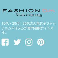 FASHIONDM通販サイトの口コミやキャンセル方法を紹介!韓国のサイトなの?