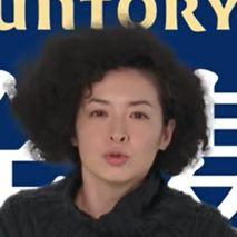 金麦CM(2018年)檀れいの髪型が変なチリチリアフロに!理由を調査してみた!