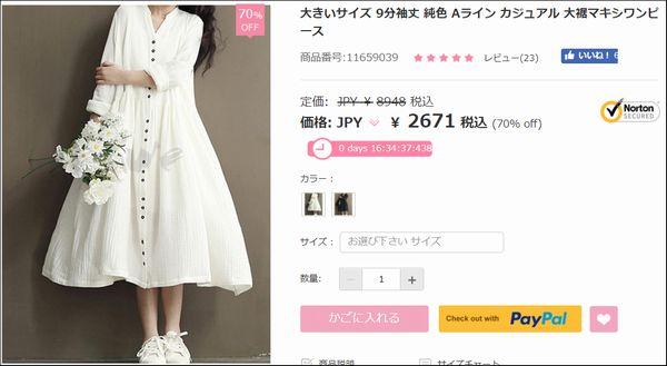 doresuweで販売している「大きいサイズ 9分袖丈 純色 Aライン カジュアル 大裾マキシワンピース」2,671円