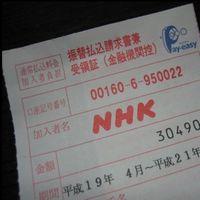 なぜNHKの受信料は高いのか?どのように金額が決まっているかも解説