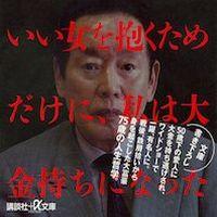 ドンファンとは何?どういう意味?なぜ和歌山ではなく紀州?