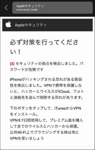 警告 iphone ハッキング