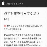 iPhoneで画面表示される「Apple セキュリティ」に注意!(2018年6月)