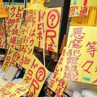 姫路駅のとく也不動産は何が不満だったの?【JR西日本看板】