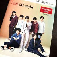 BTS掲載LG styleカタログをドコモショップ以外で入手する方法を紹介!