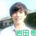 【アオハルLINE第4弾】岩田樹(シュート) のwikiプロフィール!