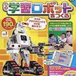 アシェット「学習ロボットをつくる」総額いくら?全部買った場合