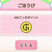 【LINEたまごっち】ごっちポイント(コイン、お金)の稼ぎ方!