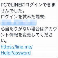 「PCでLINEにログインできませんでした」って何?対策方法を紹介!