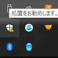 Windows Defenderアイコンの「処置をお勧めします」の対応方法は?