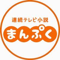 【朝ドラまんぷく】関西弁が変なのは役者が下手だから?