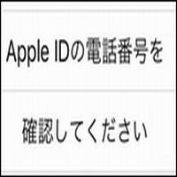 iPhone「Apple IDの電話番号を確認してください」の対処方法は?