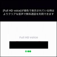 【LINE】Full HD voiceの色の違い(緑と灰色)を解説!料金についても!