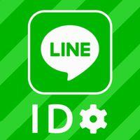 LINEで友達のIDを確認する方法は?調べられないって本当?