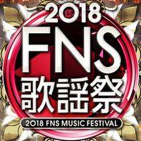 【FNS歌謡祭2018】嵐は口パク・生歌どっち?世間の反応も調査!