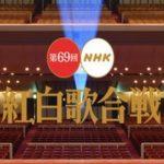 NHK紅白歌合戦が70回で終了って本当?ネタ元や真相を調査!