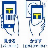 モバイルTカードの番号を簡単に調べる方法!Tカード不要!