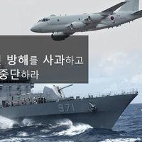 韓国海軍レーダー照射問題を分かりやすく解説!何が問題なの?