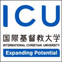 山本和奈さん在籍の国際基督教大学(ICU)の偏差値は?