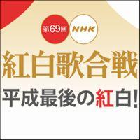 米津玄師の紅白出演動画をフル高画質で見る方法を紹介!
