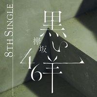欅坂46黒い羊MVのセーラー服の少女が今泉佑唯って本当?