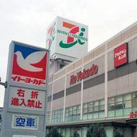 イトーヨーカドー東大阪店の跡地は何が建つ?出店予定を調査!