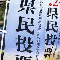沖縄県民投票のCMソングの曲名を紹介!出演者は誰?