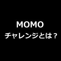 Momoチャレンジとはデマ?元ネタを紹介!画像や動画が怖い?!