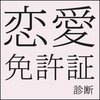 インスタ「恋愛免許証」のやり方・作り方を解説!