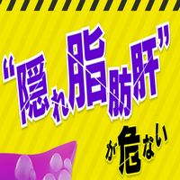 FIB-4インデックスの計算方法は?NHK「隠れ脂肪肝」が話題に!
