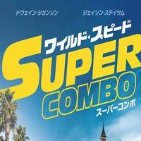 ワイルドスピード・スーパーコンボの予告編の曲を紹介!主題歌と同曲?