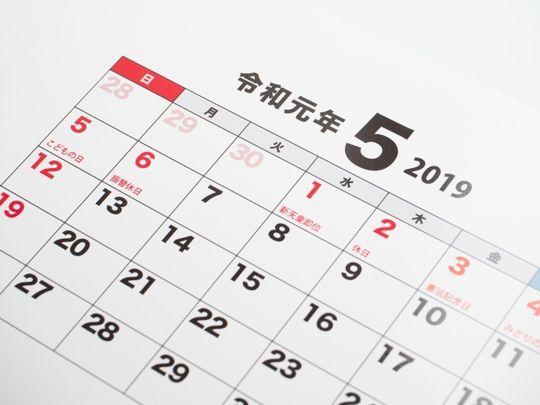 よって、令和1年も通常よりも短い日数となり、具体的には「2019年5月1日~12月31日」が該当期間となります。