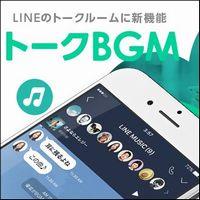 LINEトークBGM設定の通知を非表示にする方法!消し方を解説!