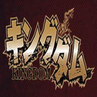 キングダムのアニメ2期はどこまで?漫画(単行本)の何巻?