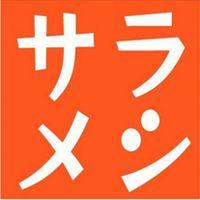 【サラメシ】西城秀樹のステーキ丼のお店は?青葉区?
