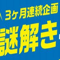 コナン・ダイドー謎解き【第3弾】の答えのヒントを解説!