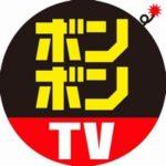 ボンボンTVがアニメ配信しているのはなぜ?理由を解説!