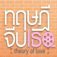 theory of love(タイドラマ)を日本語字幕で見る方法を調査!