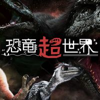 恐竜 超 世界