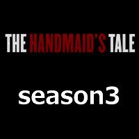 ハンドメイズ・テイル シーズン3の挿入歌の曲名を紹介!