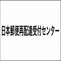 日本郵便再配達受付センターは詐欺・迷惑メール?対処方法も調査