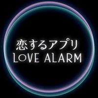 恋する アプリ love alarm