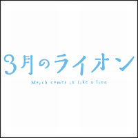 3月のライオン(アニメ)3期続編はいつ?放送日を調査!