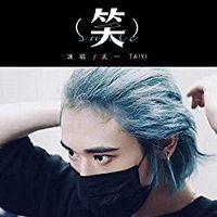 tiktok「片目出せばバズる」のBGM曲名と歌手を紹介!中国語なの?