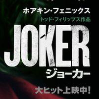 ジョーカー(映画)カップルや彼女と観ても楽しめる?怖い内容なの?