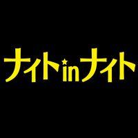 ナイトinナイトCMのBGM曲名と歌手を紹介!朝日放送テレビの深夜番組番宣
