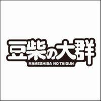 【豆柴の大群】手渡しイベントの日程やタワレコ店舗を紹介!