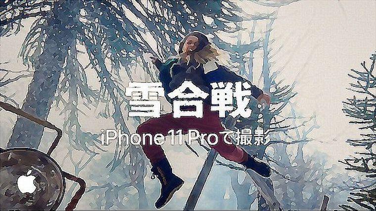 iPhone11 proのCM曲を紹介!雪合戦篇(2019年12月より)