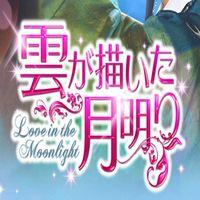 雲が描いた月明り(韓国ドラマ)無料フル動画情報!Dailymotionやパンドラも調査