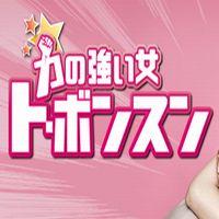 力の強い女トボンスン(韓国ドラマ)無料フル動画情報!Dailymotionやパンドラも調査